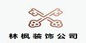 林枫装饰公司