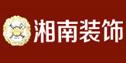 永州湘南装饰设计工程有限公司