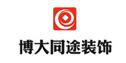 北京博大同途装饰设计有限公司南通分公司