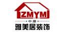 贵州中磨雅美居装饰工程有限公司