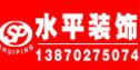 九江市水平装饰设计工程有限公司