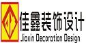 清远市佳鑫装饰设计有限公司