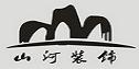 山河设计装饰