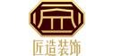 东莞市匠造装饰工程有限公司