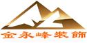 青岛金永峰装饰工程有限公司