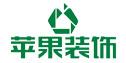 南京苹果装饰工程有限公司,装修公司
