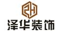 苏州泽华装饰公程有限公司