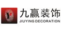 芜湖九赢装饰工程有限公司
