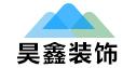 浙江昊鑫有限公司装饰设计