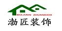 广州渤匠装饰设计工程有限公司