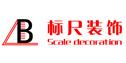 珠海市标尺装饰设计工程有限公司