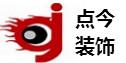 安徽點今(jin)裝飾有限公(gong)司
