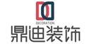 深圳市鼎迪装饰工程有限公司