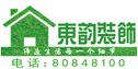 东韵装饰工程河北有限公司