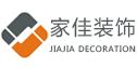 杭州富阳家佳建筑装饰工程有限公司,装修公司