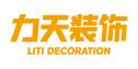 天津阳光力天建筑装饰有限公司石家庄分公司