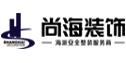 尚海建筑装饰工程有限公司