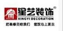 广东星艺装饰集团广州有限公司从化分公司