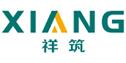 上海祥筑建设工程有限公司