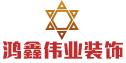 北京鸿鑫伟业装饰设计有限公司