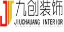 银川九创装饰工程有限公司