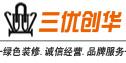 北京三优创华装饰工程有限公司