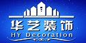 淮南华艺装饰工程有限公司,威廉希尔中文网