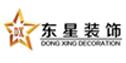 青岛东星空间装饰设计有限公司