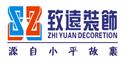 广安市致远装饰设计有限公司