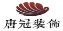 郑州唐冠装饰