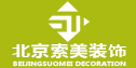 北京索美装饰泰兴公司
