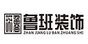 鲁班装饰工程设计有限公司湛江分公司,装修公司