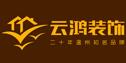 温州云鸿装饰工程有限公司