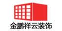 北京金鹏祥云装饰西安分公司,装修公司