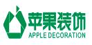 澧县苹果装饰