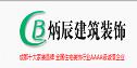 四川炳辰建筑装饰有限公司
