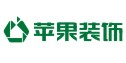 广州苹果装饰设计有限公司