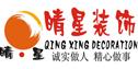 广州市晴星装饰设计工程有限公司达州分公司