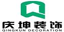 庆坤建筑装饰