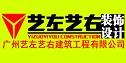 广州艺左艺右建筑工程有限公司