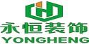 南京永恒装饰工程有限公司