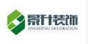 南京景升装饰工程有限公司