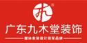 广东九木堂装饰重庆大足分公司
