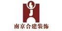 南京合建建筑装璜有限公司