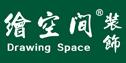 绵阳绘空间装饰设计工程有限公司