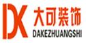 郑州大可装饰设计工程有限公司,装修公司