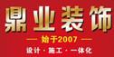 上虞市鼎业建筑装饰工程有限公司