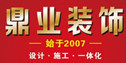上虞市鼎业建筑装饰工程有限公司,装修公司