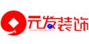 云南元发装饰工程有限公司