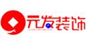 云南元发装饰工程有限公司,装修公司